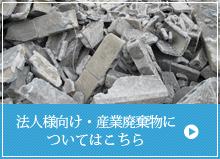 法人様向け・産業廃棄物についてはこちら