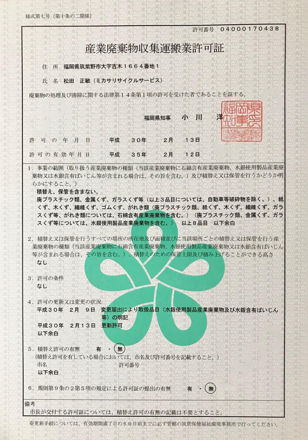 産業廃棄物収集運搬許可証